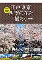 江戸東京四季の花を撮ろう [ 萩野矢慶記 ]