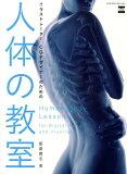 为了【】插图画家,CG设计师的人体的教室[饭岛贵志][【】イラストレーター、CGデザイナーのための人体の教室 [ 飯島貴志 ]]
