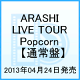 ARASHI LIVE TOUR Popcorn