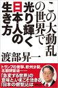 この大動乱の世界で光り輝く日本人の生き方 [ 渡部昇一 ]