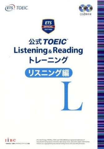 公式TOEIC Listening & Readingトレーニングリスニング編 CD2枚付き [ Educational Testing ]