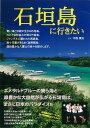 【バーゲン本】石垣島に行きたい [ 中西 康治 ]
