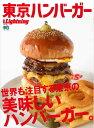 東京ハンバーガー 世界も注目する東京の美味しいハンバーガー。...