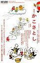 現代思想(9月臨時増刊号) 『だるまちゃん』『からすのパンやさん』から科学絵本 総特集:かこさとし