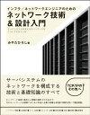 インフラ/ネットワークエンジニアのためのネットワーク技術&設計入門 [ みやたひろし ]
