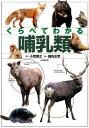 くらべてわかる哺乳類 日本の哺乳類全種を掲載 [ 小宮輝之 ]