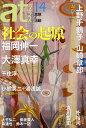 atプラス(14(2012.11)) 思想と活動 特集:社会の