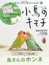 小鳥のキモチ Vol.6 (学研ムック) [ ナチュラルライフ編集部 ]