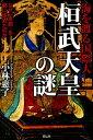 桓武天皇の謎 [ 小林惠子(古代史) ] - 楽天ブックス