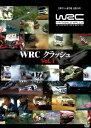 WRC クラッシュ VOL.1 [ (モータースポーツ) ]