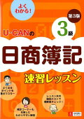 U-CANの日商簿記3級速習レッスン第3版