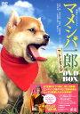 DVD>マメシバ一郎フーテンの芝二郎DVD BOX [ 佐藤二朗 ]