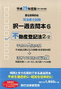 司法書士試験択一過去問本(6 平成29年度版) 不動産登記法 2