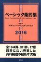 ベーシック条約集(2016年版) [ 薬師寺公夫 ]