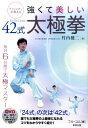 強くて美しい42式太極拳 チャンピオンが教える (Budo-RA books) [ 竹内健二 ]