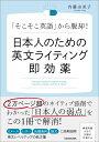 日本人のための英文ライティング即効薬 [ 内藤由美...