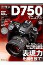 ニコンD750マニュアル