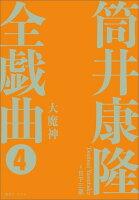 筒井康隆全戯曲(4)