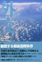 外交(vol.39) [ 「外交」編集委員会 ]