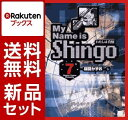 My name is Shingo 1-7巻セット [ 楳図かずお ]