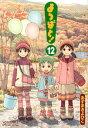よつばと!(12)(10) (電撃コミックス) [ あずま きよひこ ]