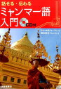話せる・伝わる ミャンマー語入門 CD付 [ ビルマ市民フォ...