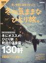 寒い季節に温泉でほっこり冬の気ままなひとり旅。 (サンエイムック 男の隠れ家別冊)