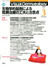 Visual Dermatology(13-3) 目でみる皮膚科学 特集:生物学的製剤による乾癬治療の工夫と注意点