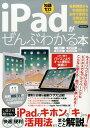 楽天楽天ブックスiPadがぜんぶわかる本 最新機能から快適設定&お得で便利な活用法まで徹底解 (洋泉社MOOK)
