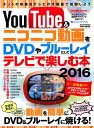 YouTube&ニコニコ動画をDVDやブルーレイにしてテレビで楽しむ本(2016) (EIWA MOOK)