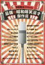 澤田隆治 presents 最強の昭和爆笑漫才傑作選 [ ゆーとぴあ ]
