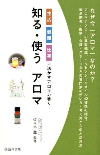 知る・使うアロマ生活・健康・仕事に活かすアロマの香り[佐々木薫(アロマテラピー)]