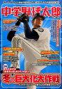 中学野球太郎(vol.13)