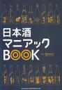 日本酒マニアックBOOK [ 葉石かおり ]