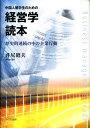 中国人留学生のための経営学読本 歴史的連続の中の企業行動 [ 井尻昭夫 ]