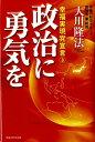 政治に勇気を 幸福実現党宣言3 (OR books) [ 大川隆法 ]