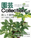 園芸Collection(vol.9) 斑入り植物2017最新人気種 Part1 (別冊趣味の山野草)