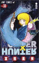 HUNTER×HUNTER(33) (ジャンプコミックス) ...