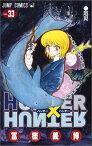 HUNTER×HUNTER(33) (ジャンプコミックス) [ 冨樫義博 ]