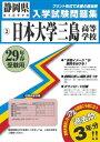日本大学三島高等学校(29年春受験用)
