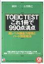 TOEIC testこれ1冊で990点満点 高レベル語彙力増強と