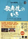 歌舞伎のいき(第2巻(「時代物・荒事」編))