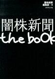 闇株新聞 the book [ 闇株新聞編集部 ]