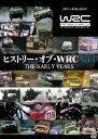 WRC ヒストリー・オブ・WRC VOL.1 [ (モータースポーツ) ]