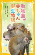 動物園・赤ちゃん誕生物語