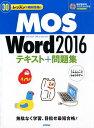 MOS Word2016テキスト+問題集 30レッスンで絶対合格! [ 本郷PC塾 ]