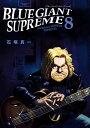 BLUE GIANT SUPREME(8) (ビッグ コミッ...