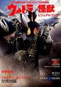 ウルトラ怪獣ビジュアルブック 20怪獣完全撮り下ろしグラビア&怪獣図鑑 (ぴあMOOK)