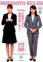 AKB48の木崎ゆりあ&加藤玲奈と学ぶお仕事ルール50 AKB48スタディブック制作プロジェクト