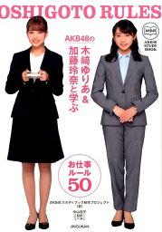 AKB48の木崎ゆりあ&加藤玲奈と学ぶお仕事ルール50 [ AKB48スタディブック制作プロジェクト ]